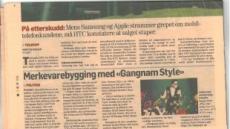 노르웨이 신문에 난 싸이 '강남스타일'