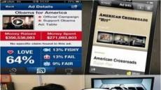美대선후보 홍보 모바일앱 등장…공약 진실여부 가리는 감시자로