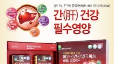 편하게 간 보호+활력까지…애플트리 김약사네 '메가 간건강 밀크씨슬' 인기