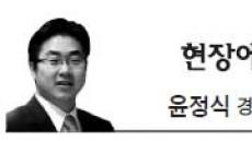 <현장에서 - 윤정식> 정부 한심한 원전 위기대응 매뉴얼