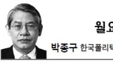 <월요광장 - 박종구> 오바마 재선의 의미와 과제