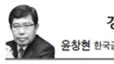 <경제광장 - 윤창현> 금융 거래의 파수꾼 '자금세탁방지제도'