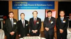 외환은행, 국내 은행권 최초로 '유로센터' 설립