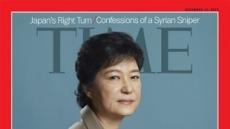박근혜, 美 타임誌 표지모델…제목이 독재자, 실력자?