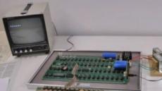 1976년 생산된 '애플1'의 경매가는?