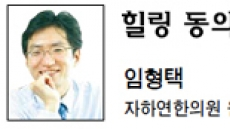 <힐링 동의보감 - 임형택 자하연 한의원 원장> 환청고통 30대 여성…기나긴 '회복의 기억'