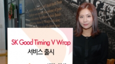 SK증권,  'SK Good Timing V Wrap' 출시