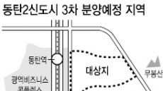 동탄2신도시 7000가구 내달 3차분양…1군 브랜드·역세권 '매력적'