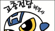 '정대우' '구도일' 게 섯거라…'하이맨' 이 간다