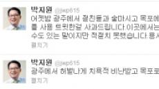 박지원의, 광주 비하 트위터 논란에 사과