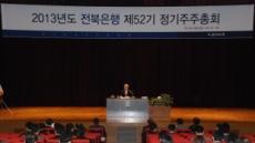 전북은행 제52기 정기주총 개최, 김 한 은행장 재선임