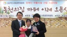 <포토뉴스> 신용카드사회공헌위, 장애인시설 지원 1호점