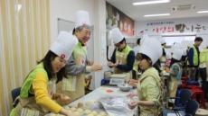전북은행, 단팥빵ㆍ소보루빵 구워 봉사활동
