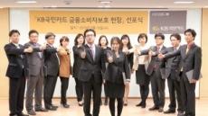 KB국민카드, '금융소비자보호헌장' 선포식 개최