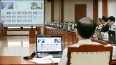 <포토뉴스> 전국 지방경찰청장 화상회의