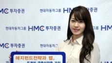 HMC투자증권, 절대수익추구하는 'HYBRID' 서비스 출시
