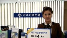 아주저축은행, 4.7% 재형저축 출시