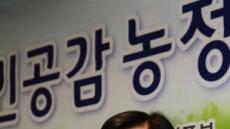 농식품부, '국민공감 농정위원회' 출범…일반국민위원 16명 참여