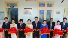순천향대학교서울병원, 베트남 퀴논시 백내장수술센터 개소