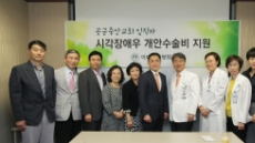 이대목동병원, 공군중앙교회와 저소득층 개안수술 지원