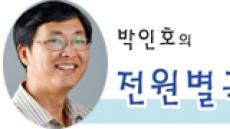 [박인호의 전원별곡] 전원생활 입지 선택, '지역가치'를 따져라