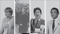 [위크엔드] 끝없이 과거사 반성하는 독일, 군국주의 망령 사로잡힌 일본…한국, 對日 견제 묘안은