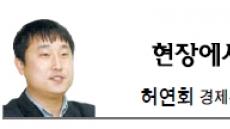 <현장에서 - 허연회> 비리 한수원 극약처방은 '10만원'?