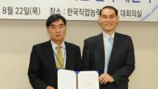 한국직업능력개발원-지식재산연구원 MOU체결