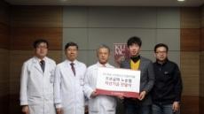 프로골퍼 노승열, 고려대의료원에 3천만원 기부