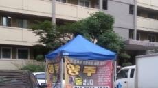 """""""장롱에 묵혀둔 양주 삽니다""""…주택가 등장 '중고 양주' 트럭"""