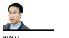 <특파원 칼럼 - 박영서> 한국 오는'판다'…끈끈해지는 한·중 關係