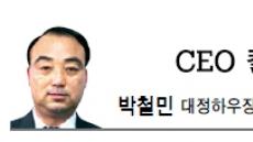 <CEO 칼럼-박철민> 귀농귀촌 토지 구입과 개발