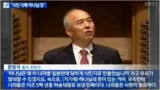 """'문창극 보도' KBS, 중징계 피했다…""""국민의 알권리와 언론의 역할 고려"""""""