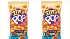 오리온, '치킨팝 카라멜맛' 출시