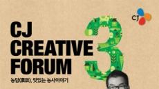 CJ, 서울 도심 한복판서 전국 농가 직거래 장터 열다
