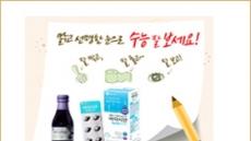 '수능 D-30' CJ제일제당, 눈 건강 브랜드 '아이시안' 할인