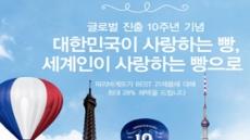 파리바게뜨, 창립 28주년 '고객감사 이벤트'