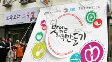 '맛있는 제주만들기' 7호점에 '밥짓는 풍경' 식당 선정