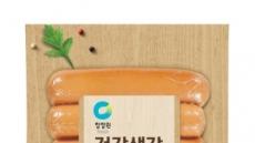 합성첨가물 뺀 안전먹거리 햄·소시지