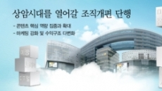 시사교양국 해체한 MBC, '보복성 인사' 논란까지…