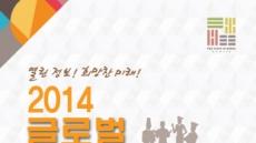 국내 유일 한식 취업 박람회…'2014 글로벌 한식 잡페어' 개최