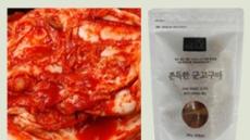 김치와 고구마 찰떡궁합인 이유는?