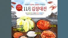 김장철에도 '완제품' 포장김치 더 잘나가네?