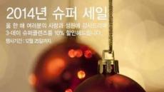 2014년 저스트주스 슈퍼클렌즈 크리스마스 슈퍼 세일 이벤트