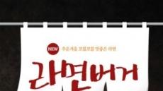 롯데리아 라면버거 출시 '호로록!' 맛과 비주얼 '상상 그 이상'