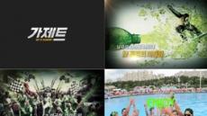 마운틴듀, XTM과 이색 '콜라보레이션 마케팅'