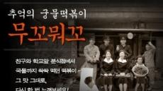 """""""이름이 효자""""…매출 대박"""