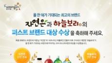 웅진-자연은ㆍ하늘보리, '대한민국 퍼스트브랜드 대상'