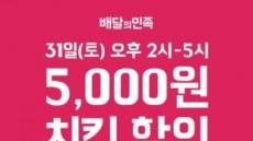 """""""치킨 시키면 5000원 할인""""…'배달의 민족' 아시안컵 결승 이벤트"""