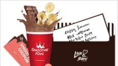 스무디킹, 밸런타인데이 기념 'Love & More' 프로모션